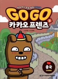 Go Go 카카오프렌즈. 5: 중국편