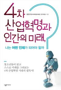 4차 산업혁명과 인간의 미래