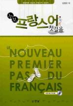 프랑스어 첫걸음(누보)(CD1장포함)