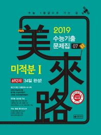 고등 미적분1 수능기출문제집. 7(2019)