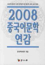 중국어문학 연감(2008)