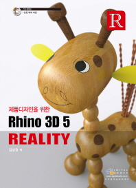 Rhino 3D 5 Reality(제품디자인을 위한)(CD1장포함)