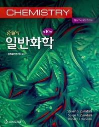 줌달의 일반화학(10판)