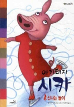 아기 돼지 시카. 3: 신나는 놀이