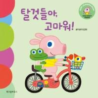 탈것들아, 고마워!(굴리굴리 프렌즈 Baby Learning Book)(보드북)