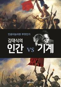 ������ �ΰ� vs ���(���庻 HardCover)
