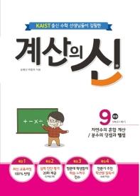 계산의 신. 9(초등 5학년 1학기)(KAIST 출신의 수학 선생님이 집필한)