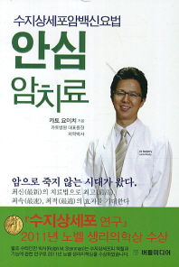 안심 암치료