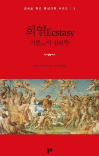 희열Ecstasy 기쁨joy의 심리학(로버트 존슨 융심리학 시리즈 5)