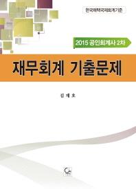 재무회계 기출문제(공인회계사 2차)(2015)