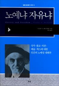 노예냐 자유냐(늘봄 종교철학 시리즈 3)