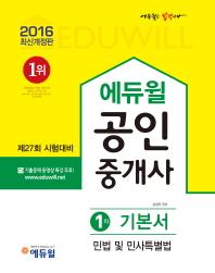 민법 및 민사특별법(공인중개사 1차 기본서)(2016)