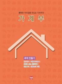 행복한 우리집을 만드는 다이어리 가계부 : 추억만들기(2021)