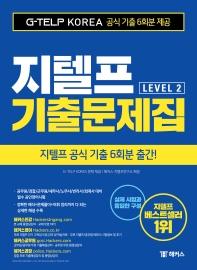 지텔프 기출문제집 G-TELP Level. 2 (2020)