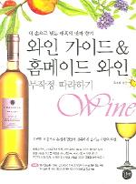 와인 가이드 & 홈메이드 와인