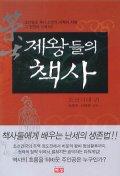 제왕들의 책사(조선시대편)