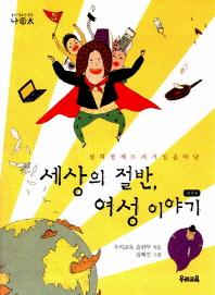 세상의 절반 여성 이야기(개정판 2판)(우리 청소년 교양 나ⓔ太 2)