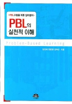 PBL�� ��õ�� ����(���庻 HardCover)