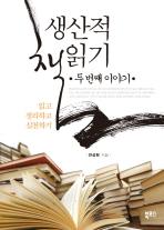생산적 책읽기 두 번째 이야기(반양장)