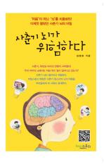 사춘기 뇌가 위험하다