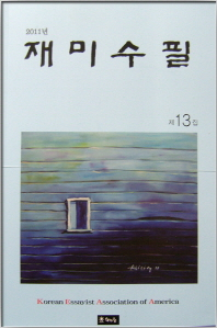 재미수필 13집(2011)