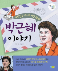 박근혜 이야기