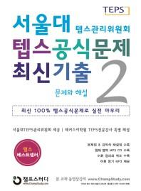 서울대 텝스공식문제 최신기출. 2 : 문제와 해설