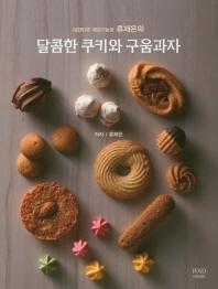 달콤한 쿠키와 구움과자(대한민국 제과기능장 류재은의)