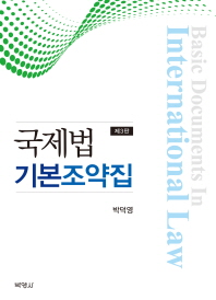 국제법 기본조약집(3판)(양장본 HardCover)