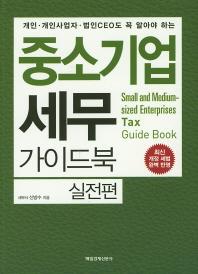 중소기업 세무 가이드북: 실전편(개인, 개인사업자, 법인CEO도 꼭 알아야 하는)