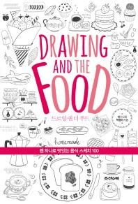 드로잉 앤 더 푸드(Drawing and the Food)