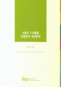서울시 119출동 상황관리 개선방안