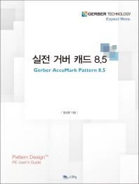 실전 거버 캐드 8.5
