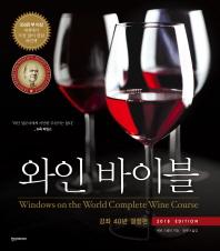 와인 바이블(2018)(양장본 HardCover)