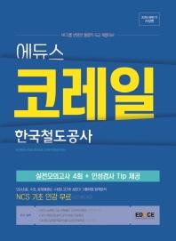 코레일 한국철도공사(2018 하반기)
