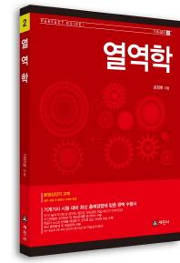 열역학(기계시리즈 2)