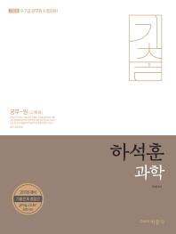 하석훈 과학 기출문제 총정리(2018 대비)