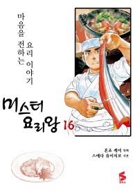 미스터 요리왕. 16