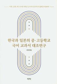 한국과 일본의 중ㆍ고등학교 국어 교과서 대조연구(양장본 HardCover)