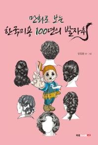 한국미용 100년의 발자취(만화로 보는)