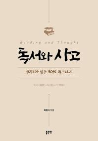 독서와 사고