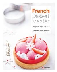 프랑스 디저트 마스터(반양장)