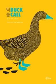 덕콜(Duck Call)
