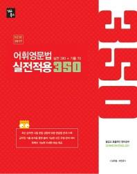 어휘영문법 실전적용 350(2017)