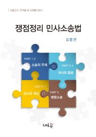 쟁점정리 민사소송법