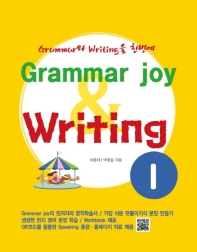 Grammar joy & Writing. 1