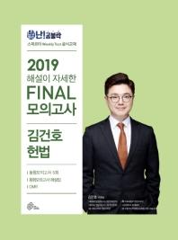 김건호 헌법 파이널 모의고사(2019)(봉투)