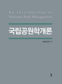 국립공원학개론