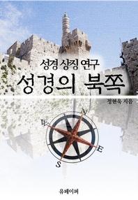 성경의 북쪽