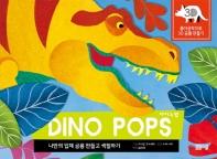 다이노 팝(보드북)